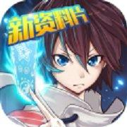 斗罗大陆神界传说2游戏下载