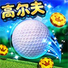决战高尔夫无限钻石