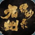 九州缥缈录手游官网