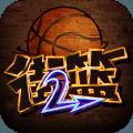 新街头篮球2