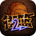 新街头篮球官网