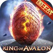 阿瓦隆之王全球服官网