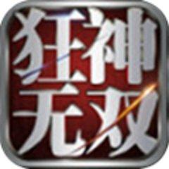 狂神无双手游官方网站
