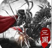 傲世三国志之群雄争霸官网版