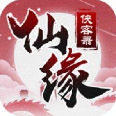 仙缘侠客录官网