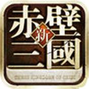 赤壁三国官网