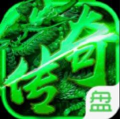 传奇绿毒版官方下载