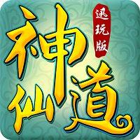 神仙道迅玩版官网版