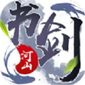 书剑河山修炼游戏