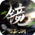 镜江湖官网版