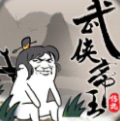 武侠帝王传说