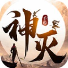 神灭手游官网版