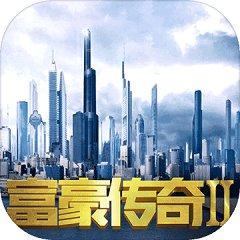 富豪传奇2官网版