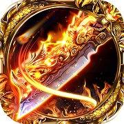 灵剑神器单职业