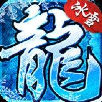 冰雪復古傳奇手游官網版