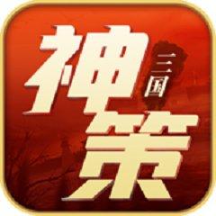 神策三国游戏官网版