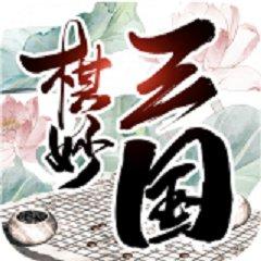 棋妙三国官网版