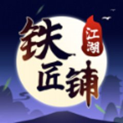 江湖铁匠铺官网版