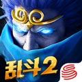 乱斗西游2官网